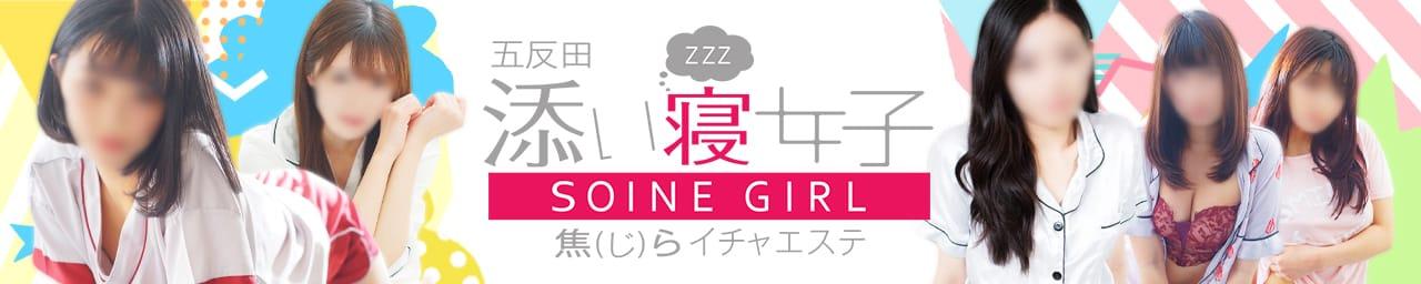 五反田添い寝女子