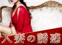 人妻の誘惑 - 名古屋