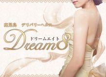Dream8~ドリームエイト~ - 鹿児島市近郊