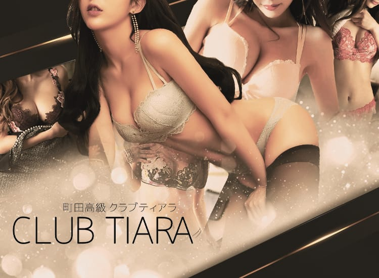 町田高級ClubTiara - 町田