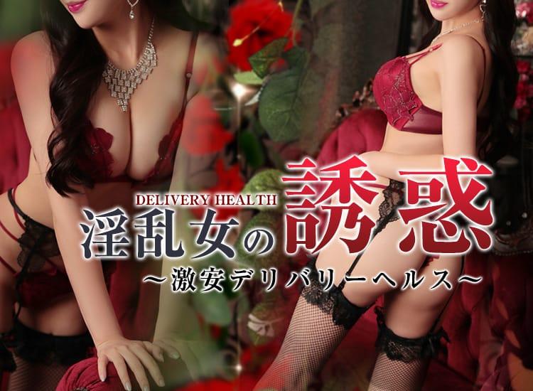 淫乱女の誘惑 - 福山