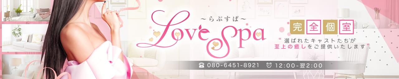 Love Spa~らぶすぱ~ - 福岡市・博多