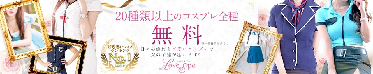 Love Spa~らぶすぱ~ その3