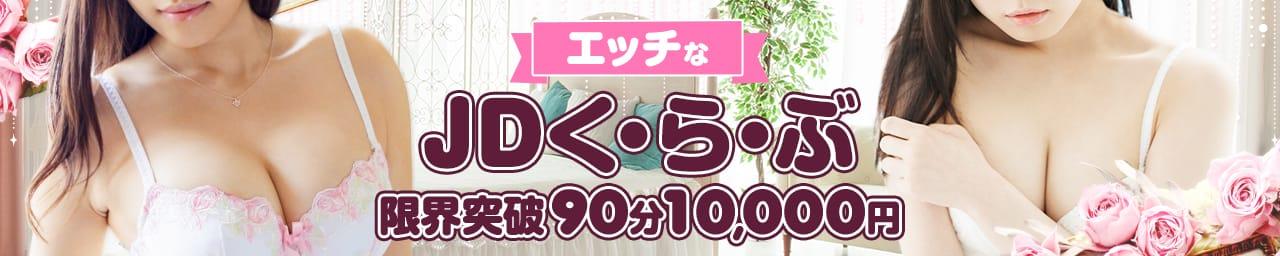 エッチなJDく・ら・ぶ♡限界突破90分10000円♡