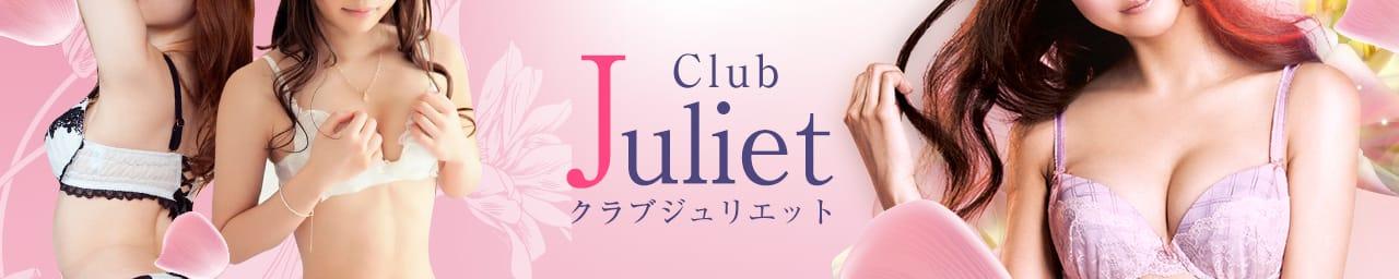 Club ジュリエット