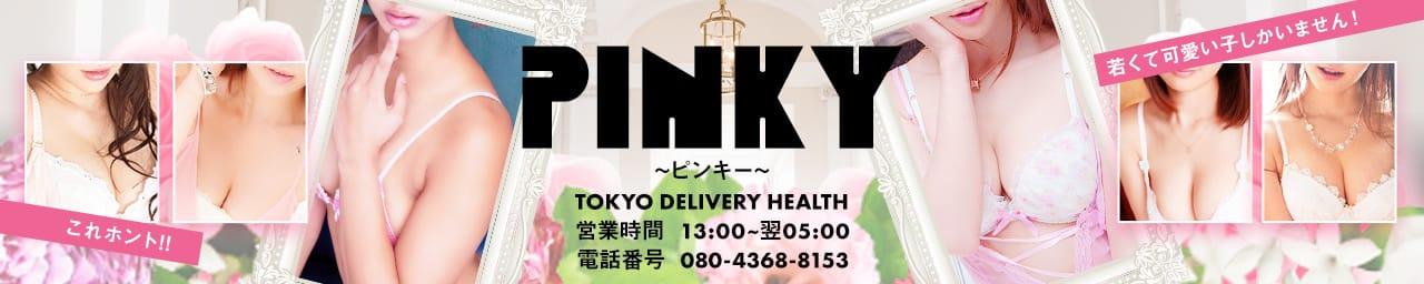 PINKY~ピンキー~