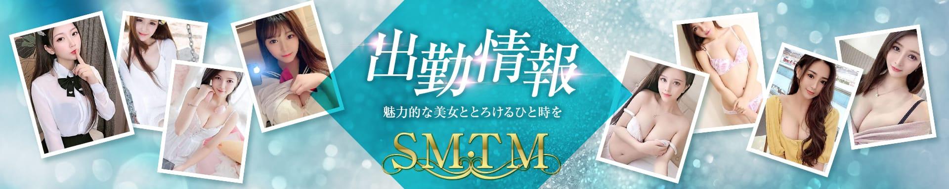 SMTM(セムテム) その2