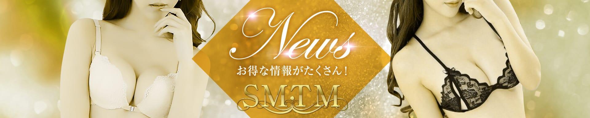 SMTM(セムテム) その3