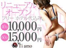 梅田Tiamo - 梅田