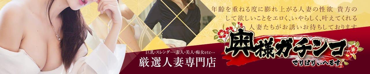 奥様ガチンコ - 名古屋