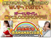 マンコーバナナ倶楽部 - 名古屋