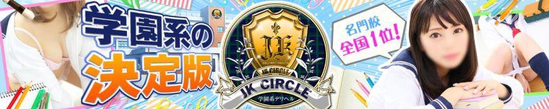 JKCサークル小牧/春日井店 - 春日井・一宮・小牧