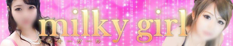 milky girl - 松江