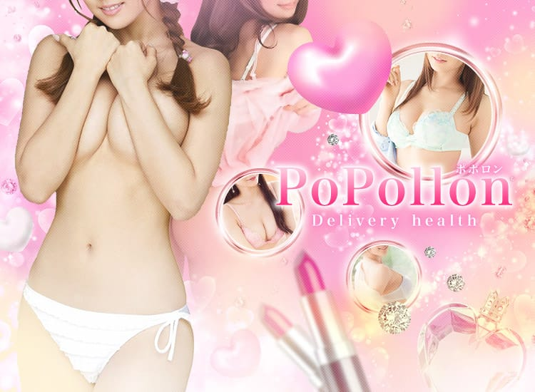 PoPollon-ポポロン-初回限定90分11,000円 - 沼津・富士・御殿場