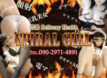 SPIRAL GIRL - 青森市近郊・弘前