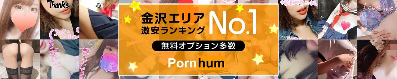 ぽーんはむ - 金沢