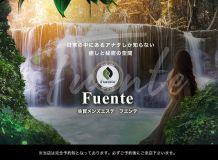 Fuente-フエンテ- - 佐賀市近郊
