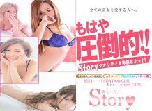 Story(ストーリー) - 岐阜市内・岐南