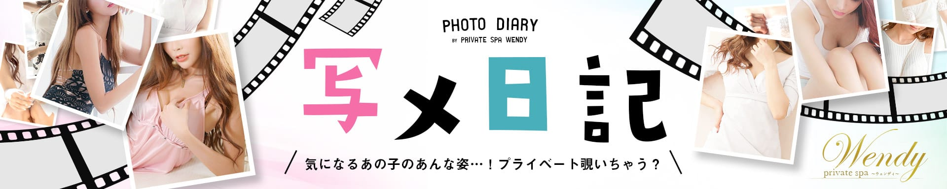 private spa Wendy~ウェンディ~ その2