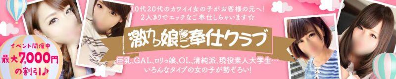 激カワ娘ご奉仕クラブ - 札幌・すすきの