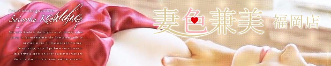 妻色兼美 博多店 - 福岡市・博多