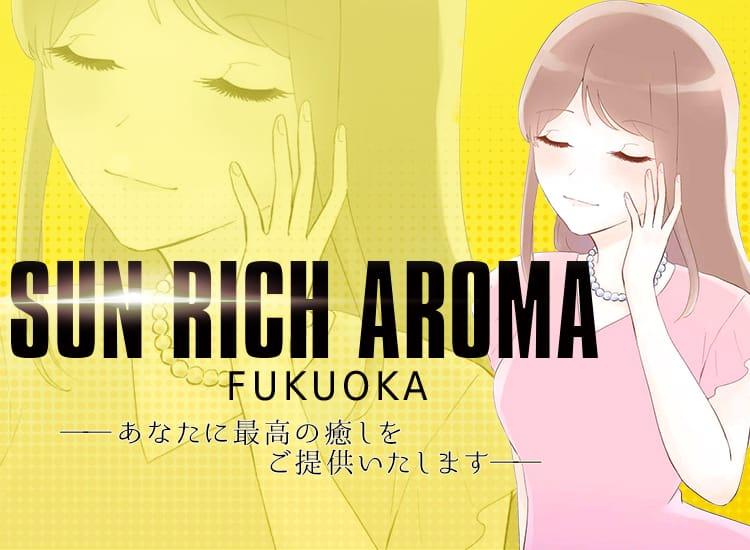 SUN RICH AROMA~サンリッチアロマ~ - 福岡市・博多