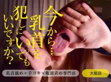 今から乳首を犯しにいってもいいですか?大阪店 - 谷九