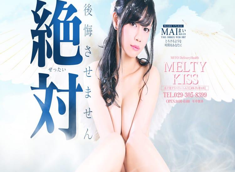 メルティキッス - 水戸