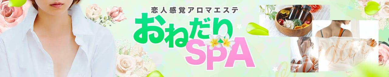 恋人感覚アロマエステ☆おねだりSPA
