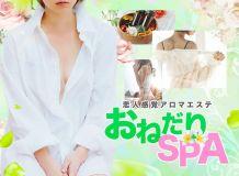恋人感覚アロマエステ☆おねだりSPA - 立川