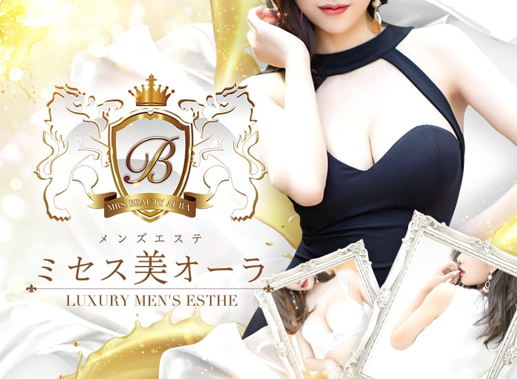 ミセス美オーラ - 難波