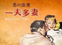 福山デリヘル 男の浪漫 一夫多妻 - 福山
