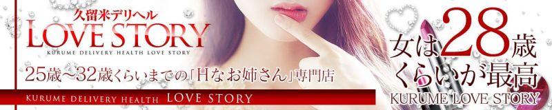 Love Story - 久留米