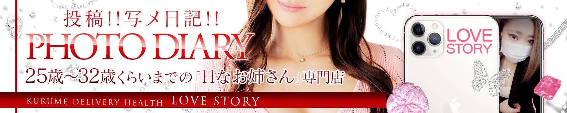 Love Story その2