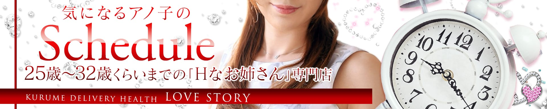 Love Story その3