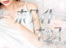 ホワイトキッス~white kiss~ - 沼津・富士・御殿場