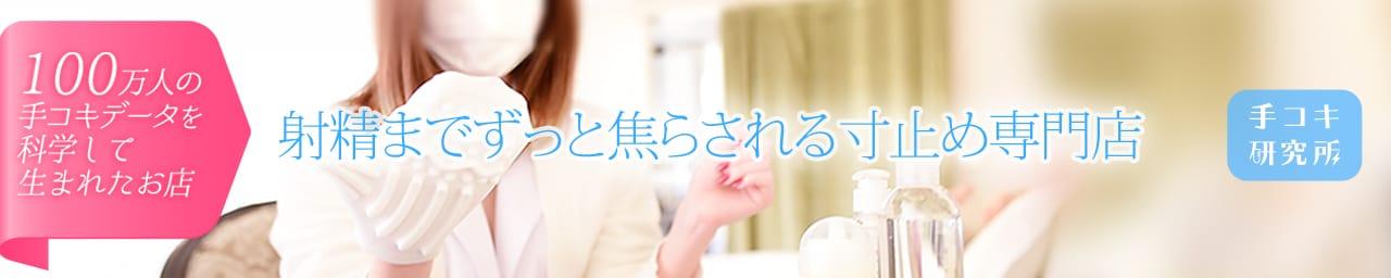 手コキ研究所 大阪店