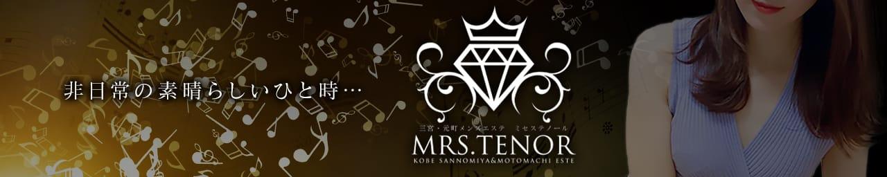 MRS.TENOR(ミセス テノール)