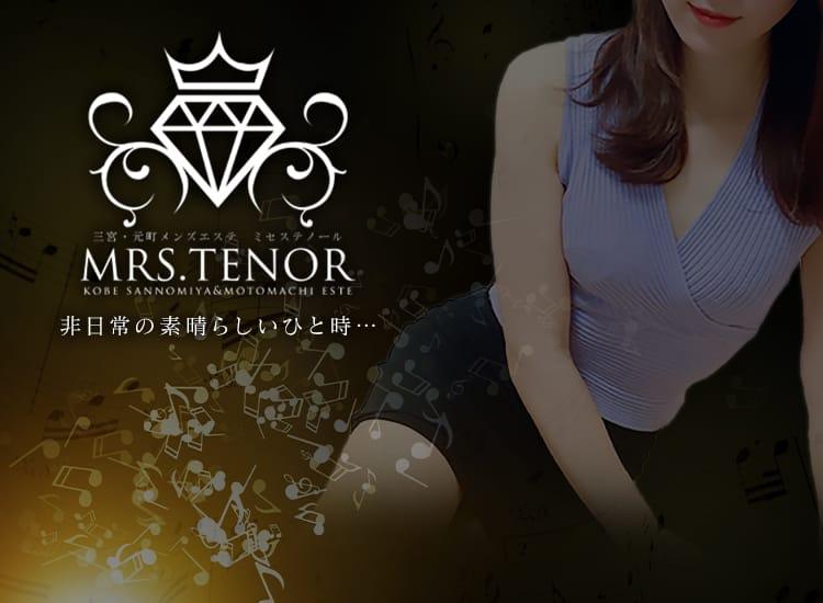 MRS.TENOR(ミセス テノール) - 神戸・三宮