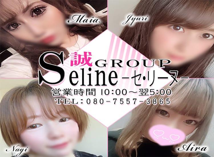 Seline-セ・リーヌ- 博多店 - 福岡市・博多