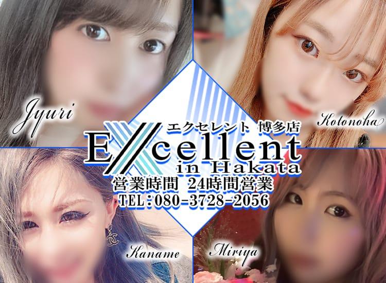 エクセレント 博多店 - 福岡市・博多