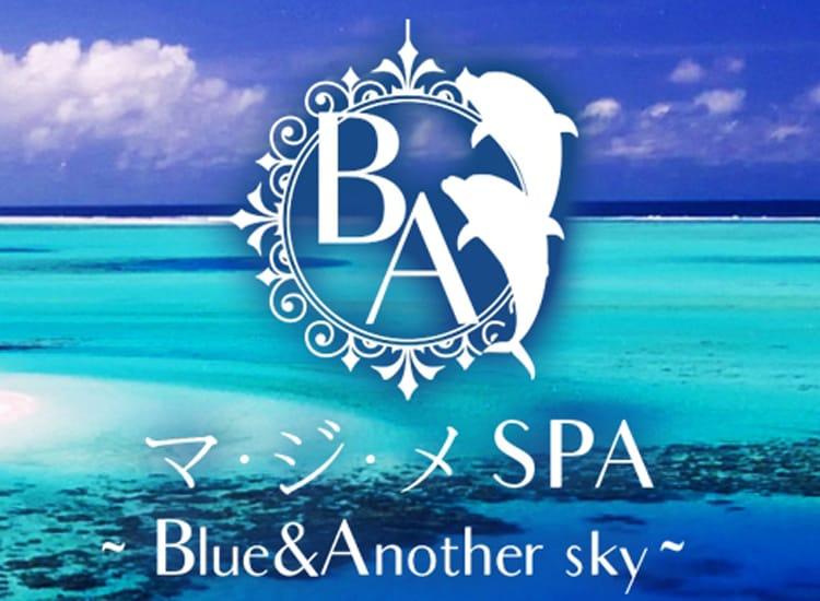 マ・ジ・メSPA(マジメスパ)~Blue&Another sky~ - 梅田