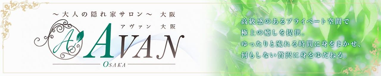 AVAN大阪 - 梅田