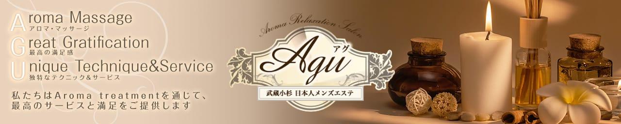 Agu~アグ