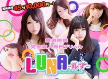 LUNA-ルナ- - 横須賀