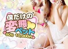 僕だけの変態ペット♡80分10000円♡ - 立川