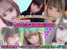 LOVE☆GENERATION - 米沢