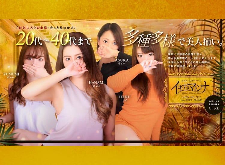 全国から綺麗な20〜40代の奥様達がやってくる店!イキすぎマドンナ - 富山市近郊