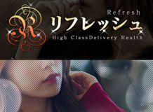 refresh(リフレッシュ) - 高岡
