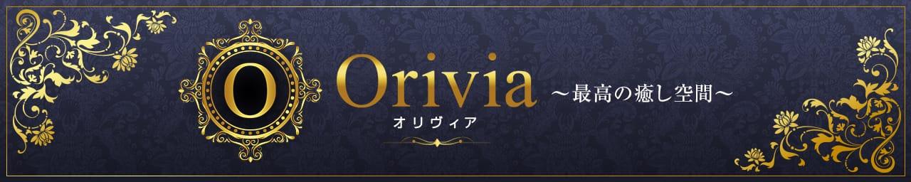 Orivia